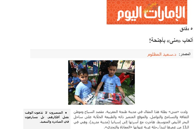 UAE Newspaper 'Emarat Al Yawm' Published an Article About 'Toys With Wings' Founder