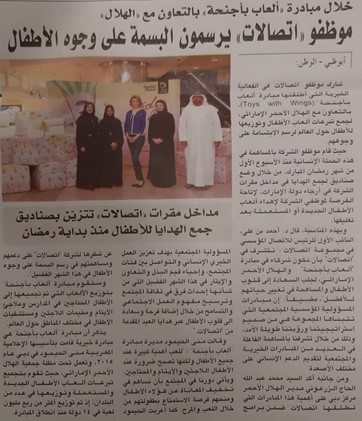 UAE Newspaper 'Al Watan' Published an Article About Our Campaign With Etisalat