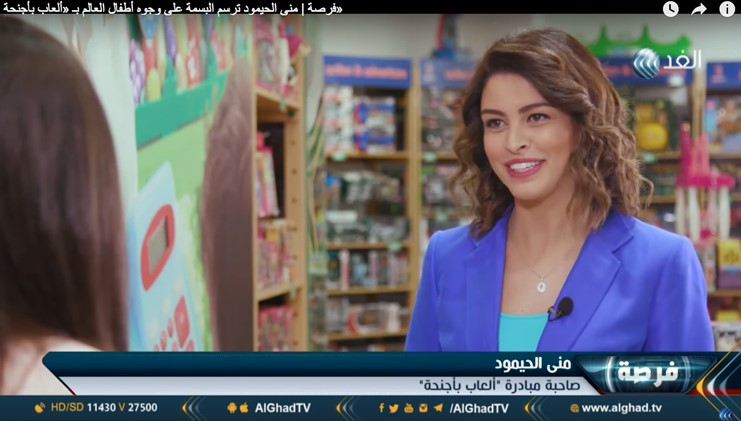 'Al Ghad' TV Features Toys With Wings to Discuss the Inspiration Behind its Founding
