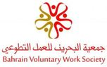 Bahrain Voluntary Work Society